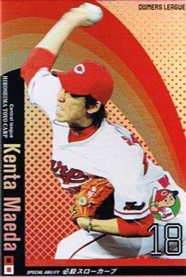 【オーナーズリーグ】前田健太 広島東洋カープ スーパースター 《2010 OWNERS DRAFT 02》ol02-049