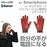 hi-call スマホ 手袋 レディース 本革 レザー Bluetooth ブルートゥース トーキング グローブ バイブレーション 機能付 (Mサイズ女性用/レッド) 【イタリア発の魔法の手袋!気分はエスパー!電話のジェスチャーで本当に通話できる手袋】