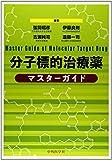 分子標的治療薬マスターガイド