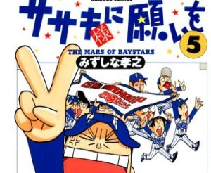 ササキ様に願いを(5) (バンブーコミックス 4コマセレクション)