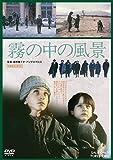 霧の中の風景 [DVD] 北野義則ヨーロッパ映画ソムリエのベスト1990