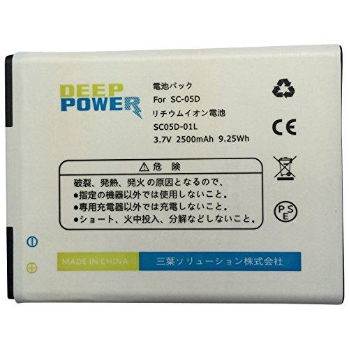 DOCOMO SC-05D / Galaxy note 1 / 2500 mAh 互換 バッテリー Deep Power SC05D-01L 電池パック / 二年保証 / PL保険適用