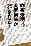 昨夜未明、大沢樹生が死にました… -