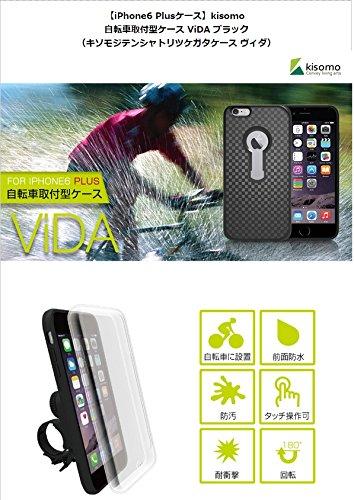 kisomo【iPhone6 iPhone6 Plus】自転車取付型ケース ViDA ブラック(前面防水、耐衝撃自転車ホルダー) (KS5343i6P(iPhone6 Plus(5.5インチ))