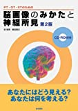 PT・OT・STのための脳画像のみかたと神経所見