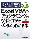 Excel VBAのプログラミングのツボとコツがゼッタイにわかる本―最初からそう教えてくれればいいのに!Excel2007/2003対応