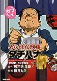 めしばな刑事タチバナ 1 (トクマコミックス)