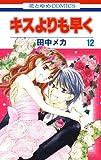 キスよりも早く 12 (花とゆめコミックス)[Kindle版]