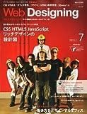 Web Designing (ウェブデザイニング) 2011年 07月号 [雑誌]