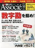 日経ビジネス Associe (アソシエ) 2013年 10月号 [雑誌]