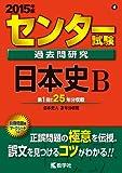 センター試験過去問研究 日本史B (2015年版 センター赤本シリーズ)