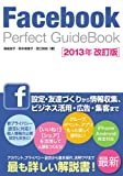 Facebook Perfect Guide Book 2013年改訂版