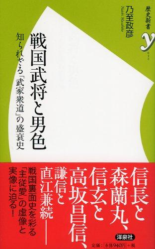 戦国武将と男色―知られざる「武家衆道」の盛衰史 (歴史新書y)
