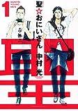 聖☆おにいさん 1 (1) (モーニングKC)