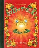 ガマ王子対ザリガニ魔人―パコと魔法の絵本