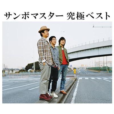 サンボマスター 究極ベスト(初回限定盤)(DVD付)をAmazonでチェック!