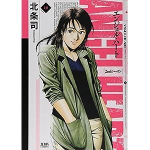 エンジェル・ハート2ndシーズン 10 (ゼノンコミックス)