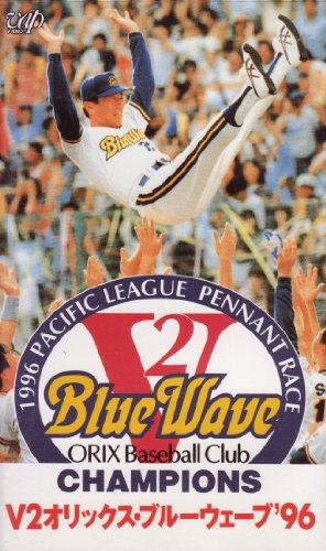 V2 オリックス・ブルーウェーブ'96 [VHS]
