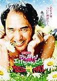 江頭2:50のがんばれ! エガちゃんピン4 MEGA-MAX [DVD]
