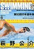 SWIMMING MAGAZINE (スイミング・マガジン) 2014年 06月号 [雑誌]