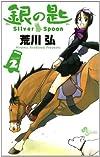 銀の匙(2) (少年サンデーコミックス)