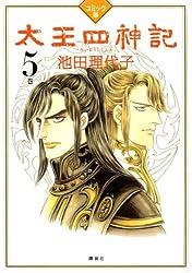 コミック版 太王四神記 5巻 (1週間COMICS)