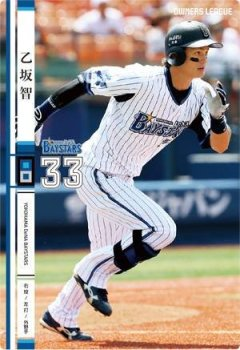 オーナーズリーグ20 OL20 白カード NW 乙坂智 横浜DeNAベイスターズ