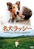 名犬ラッシー [DVD]