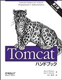 Tomcatハンドブック 第2版