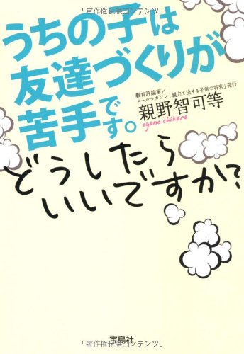 うちの子は友達づくりが苦手です。どうしたらいいですか? (宝島SUGOI文庫)