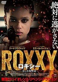 ロキシー -VINCENT N ROXXY-