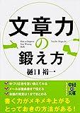 文章力の鍛え方 (中経の文庫)