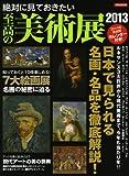 絶対に見ておきたい至高の美術展2013 (洋泉社MOOK)