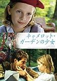 キャメロット・ガーデンの少女 デジタル・リマスター版 [DVD]