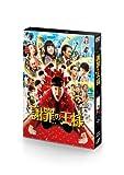 謝罪の王様 [DVD] -