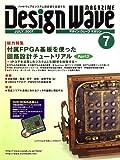 Design Wave MAGAZINE (デザイン ウェーブ マガジン) 2007年 07月号 [雑誌]