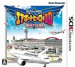 ぼくは航空管制官 エアポートヒーロー3D 羽田 with JAL