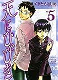 天にひびき (5) (ヤングキングコミックス)