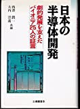 日本の半導体開発―劇的発展を支えたパイオニア25人の証言