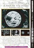 映画創世期短編集/ジョルジュ・メリエスの月世界旅行 他三編  Georges Melies [DVD]