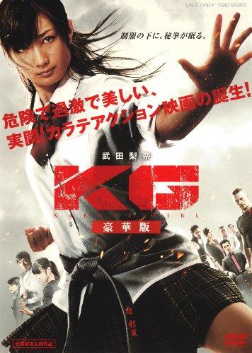 KG KARATE GIRL 豪華版【DVD】