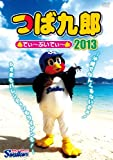 つば九郎でぃ~ぶいでぃ~2013 ~沖縄でなんくるないさぁ!6さまもバレンティンもライアンも!~ [DVD]