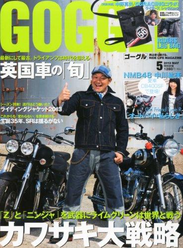 GOGGLE (ゴーグル) 2013年 05月号 [雑誌]
