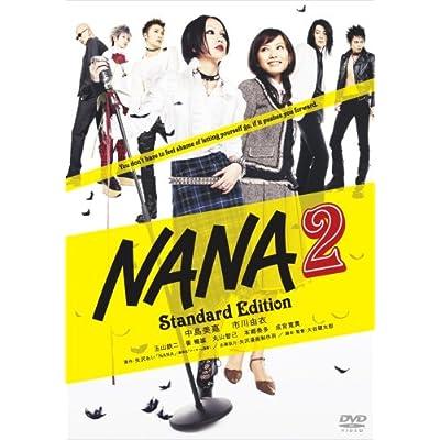 NANA 2 スタンダード・エディション [DVD]をAmazonでチェック!