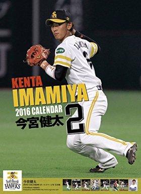 今宮健太 福岡ソフトバンクホークス 2016年 カレンダー 壁掛け B2