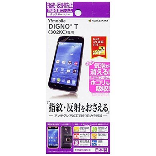 ラスタバナナ Y! mobile DIGNO T 302KC 反射防止フィルム T552302KC