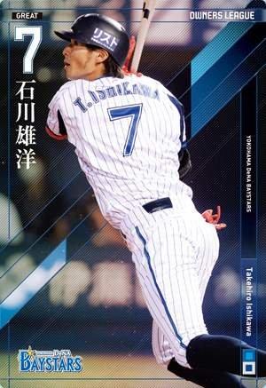 オーナーズリーグ17 OL17 グレート GR石川雄洋 ウエハース版 横浜DeNAベイスターズ