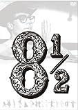 8 1/2 普及版 [DVD] 北野義則ヨーロッパ映画ソムリエ 1965年ヨーロッパ映画BEST10