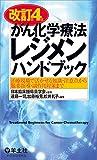 改訂第4版 がん化学療法レジメンハンドブック〜治療現場で活かせる知識・注意点から服薬指導・副作用対策まで