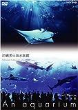 NHKDVD 水族館~An Aquarium~ 沖縄美ら海水族館